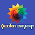 Myan: Add Myanmar Font Styles On Photo