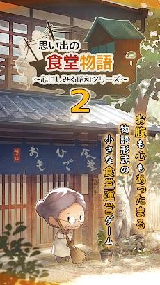思い出の食堂物語2 〜心にしみる昭和シリーズ〜のおすすめ画像1