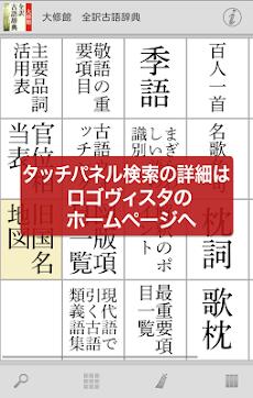 大修館 全訳古語辞典のおすすめ画像2