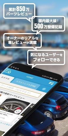 みんカラ - 車の整備・パーツ・カスタム・口コミアプリのおすすめ画像2