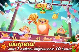 screenshot of Dummy ดัมมี่ ไพ่แคง เกมไพ่ฟรี
