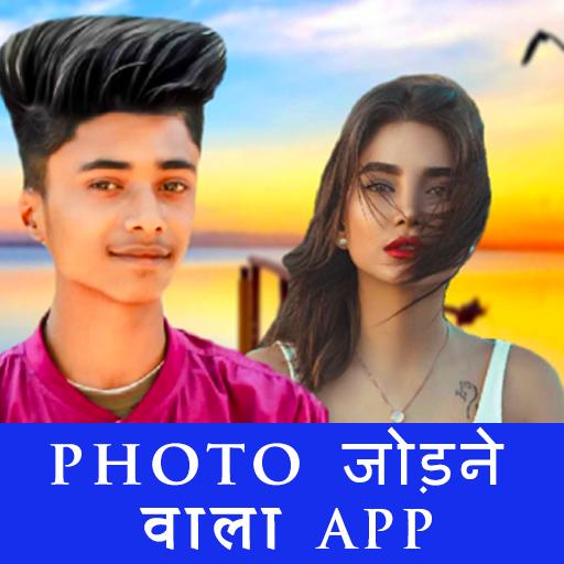 Photo Jodne Wala App Photo Joint Maker Apps Apps On Google Play