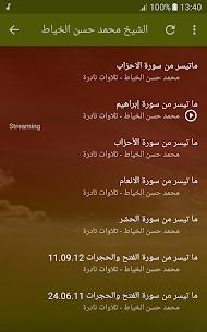 القران الكريم بصوت الشيخ محمد حسن الخياط للاندرويد apk 3