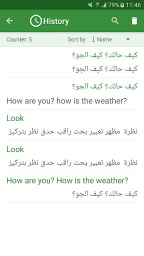 Arabic - English Translator  Screenshots 4