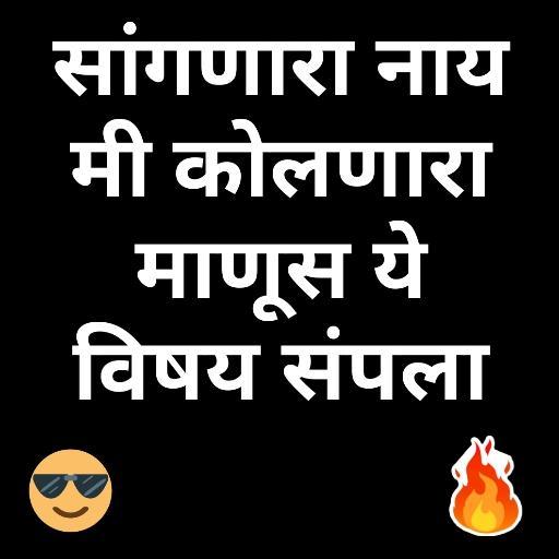 Marathi Bhaigiri Dadagiri Status -2020 screenshots 1