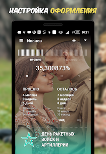 ДМБ Таймер  Apps Download For Pc (Install On Windows 7, 8, 10 And  Mac) 2