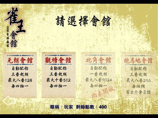 Hong Kong Mahjong Club 2.96 screenshots 9