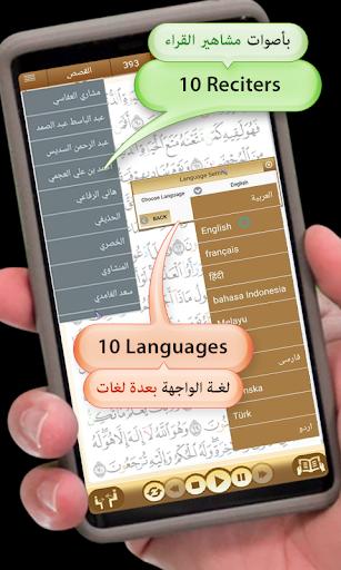 Quran University  screenshots 1