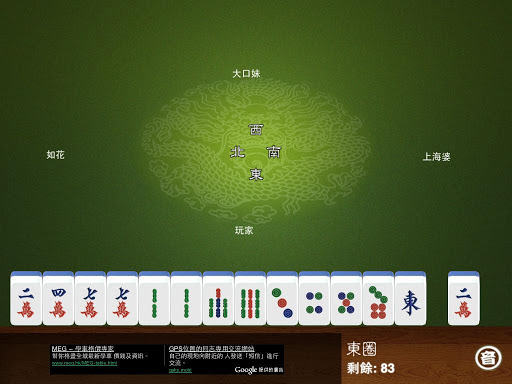 Hong Kong Mahjong Club 2.96 screenshots 6