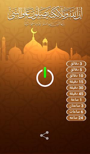 صلي على محمد screenshots 2
