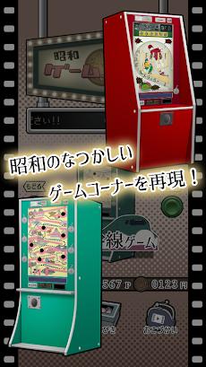 昭和レトロ10円ゲームコーナーのおすすめ画像1