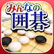 みんなの囲碁 DeepLearning - 無料で遊べる最新AI搭載の囲碁対局アプリ - Androidアプリ