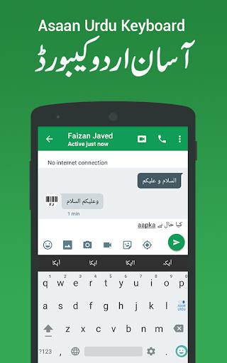 easy urdu keyboard -asan urdu english typing input screenshot 1