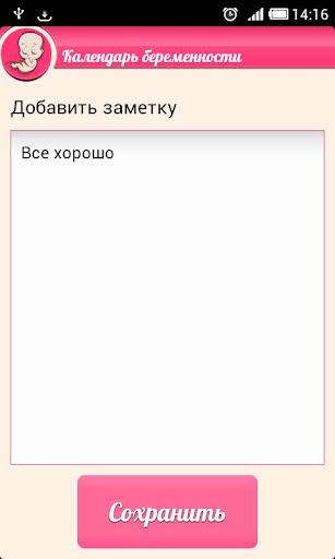 u041au0430u043bu0435u043du0434u0430u0440u044c u0431u0435u0440u0435u043cu0435u043du043du043eu0441u0442u0438 1.7.1 Screenshots 5