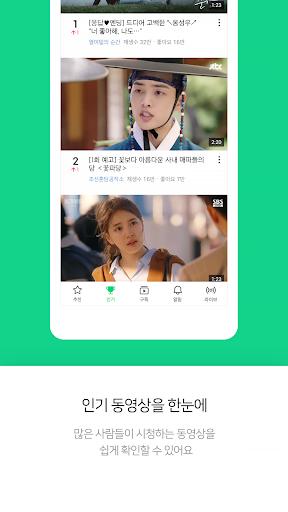 Naver TV  Screenshots 2