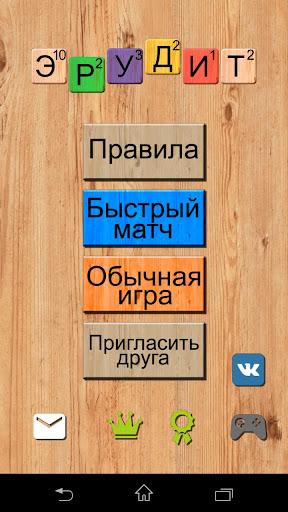 Эрудит онлайн: игра в слова 52 apktcs 1
