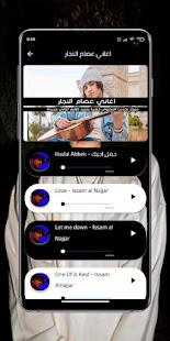 Hadal ahebk - Issam Najjar 4 APK screenshots 1