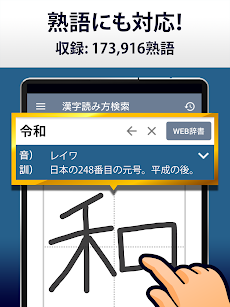 漢字読み方手書き検索辞典のおすすめ画像4