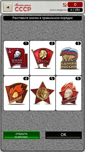 Ностальгия СССР 1.1.1 screenshots 2