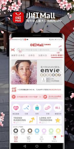 小红Mall, 北美最大日韩购物App Latest screenshots 1