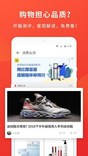 u4ec0u4e48u503cu5f97u4e70 android2mod screenshots 4