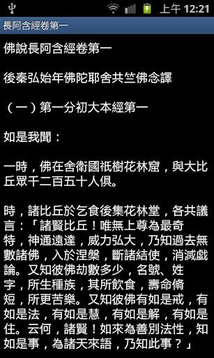 阿含經 For PC Windows (7, 8, 10, 10X) & Mac Computer Image Number- 7