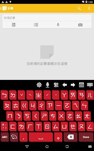 Chaozhuyin 3.3.12 Screenshots 17