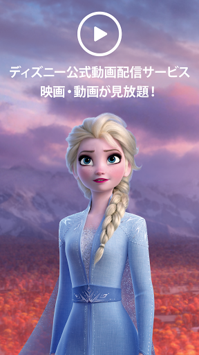 Disney+ (u30c7u30a3u30bau30cbu30fcu30d7u30e9u30b9) 3.6.0 Screenshots 1