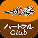 一心亭 - Androidアプリ