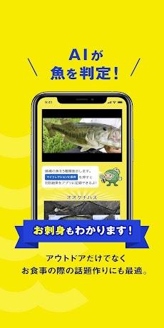 フィッシュ-AIが魚を判定する魚図鑑のおすすめ画像4