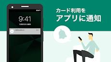 三井住友カード Vpassアプリ クレジットカード明細・キャッシュレス管理・クレカ等カード支払い管理のおすすめ画像4