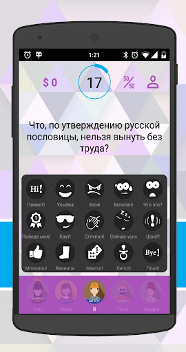 u0418u043du0442u0435u043bu043bu0435u043au0442-u0431u0430u0442u0442u043b 2.2.7 Screenshots 12