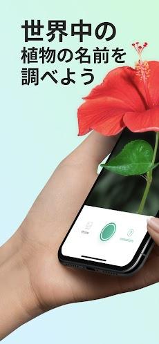 PictureThis:撮ったら、判る-1秒植物図鑑のおすすめ画像1