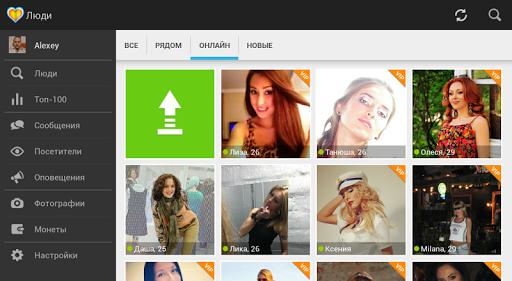 Mail.Ru Dating 3.137.3 (10838) screenshots 6