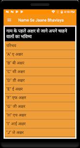 Name Se Jaane Bhavisya For Pc – Windows 10/8/7 64/32bit, Mac Download 2