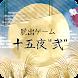 """脱出ゲーム 十五夜""""弐"""" - Androidアプリ"""