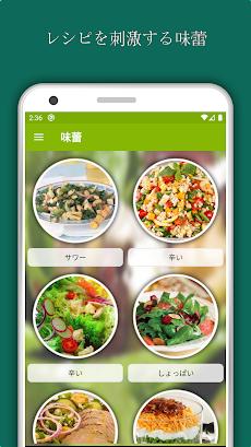 サラダのレシピ:栄養と健康のヒントが含まれた健康食品、免疫システムを強化のおすすめ画像3