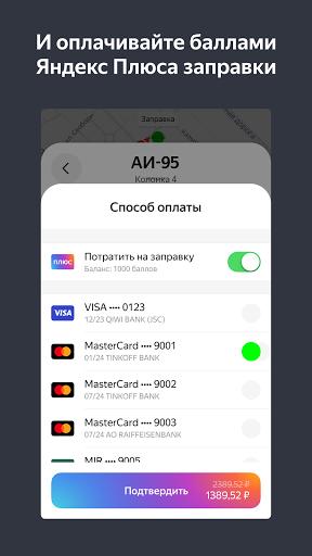 Yandex.Fuel screenshots 6