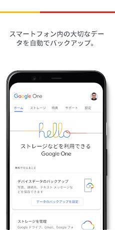 Google Oneのおすすめ画像2