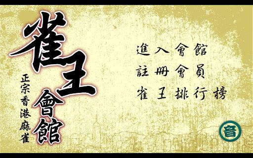 Hong Kong Mahjong Club  screenshots 1