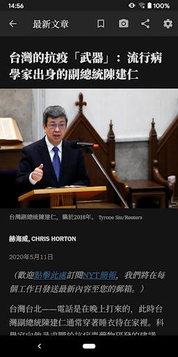 NYTimes - Chinese Edition 2.0.5 Screenshots 4