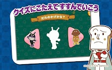 やったね!できたね!アンパンマン 子供向けのアプリ知育ゲーム無料のおすすめ画像3