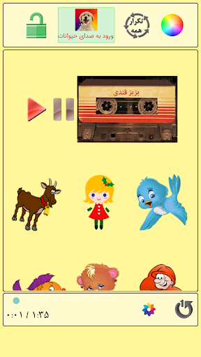 قصه و ترانه شاد کودکانه  screenshots 1