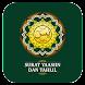 Yasin dan Tahil Offline - Androidアプリ