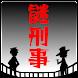 謎解き刑事からの挑戦状:無料アドベンチャーゲーム・ミステリー - Androidアプリ