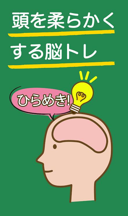 する 脳 を 柔らかく トレ 頭