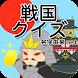 戦国クイズ 〜天下統一!戦国武将の城・国盗りゲーム〜 - Androidアプリ