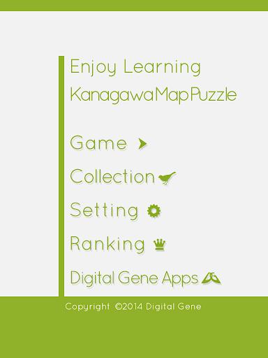 Enjoy Learning Kanagawa Map Puzzle 3.2.3 screenshots 5