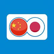 Japanese Chinese Translation | Translator Free