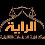 موسوعة الراية للقانون والفقه والقضاء
